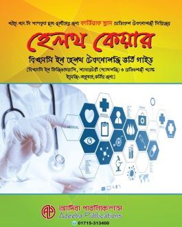 Cardiac Plus Health Care Bsc Admission Guide for General Students