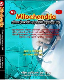 Mitochondria Medical Technology & Pharmacy Jobs Guide